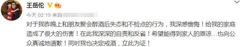 李湘王岳伦名下公司已注销准备离婚? 王岳伦酒