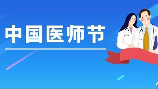 中国医师节微信短信祝福语 致敬医生医护人员的